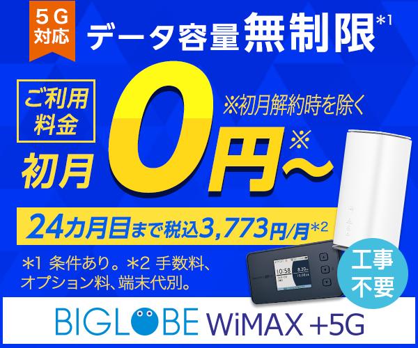 【BIGLOBE WiMAX +5G】【BIGLOBE WiMAX 2+】申込モニター
