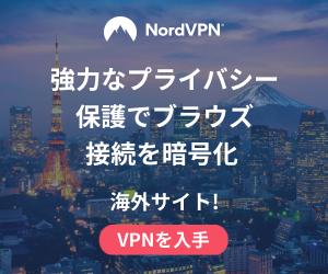 プライバシー保護で安全な制限なしネットワーク【NordVPN】