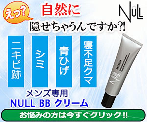 NULL(ヌル)