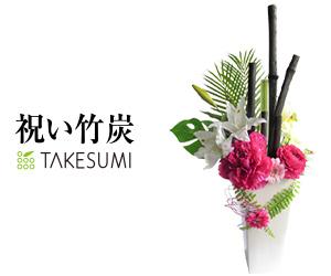 祝い竹炭|TAKESUMI公式通販サイト
