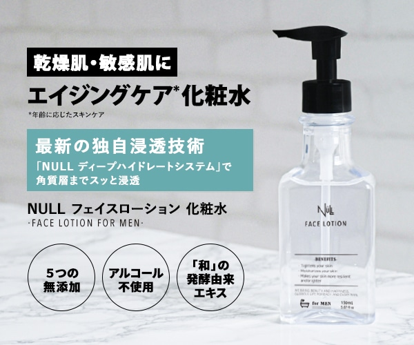 男性のお肌のため「うるおい」「低刺激」「エイジングケア*」にアプローチする化粧水が完成しました!