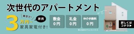 東京で家賃3万円から住める 敷金、礼金0円、仲介手数料0円!初期費用3万円のみ。