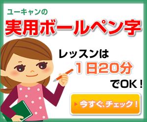 ユーキャンの実用ボールペン字講座