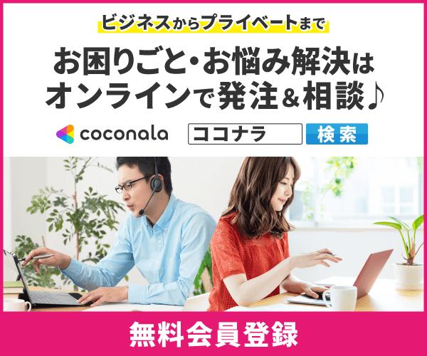 おすすめサービス①|ココナラ