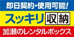 【加瀬倉庫】トランクルーム、レンタルボックス、バイクヤードなら!