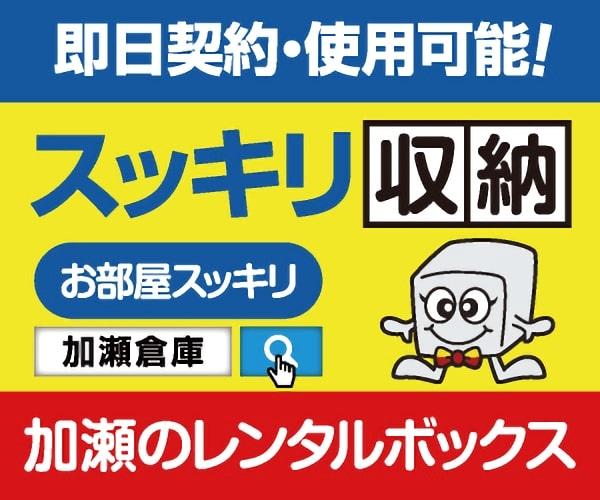 トランクルーム、レンタルボックス、バイクヤードなら【加瀬倉庫!】利用モニター