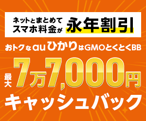 GMO auひかり
