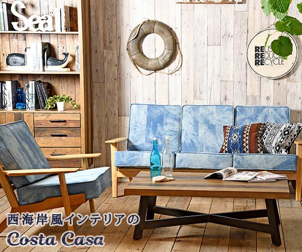 シーサイドライフに合った西海岸風インテリア家具の販売【Costa Casa】