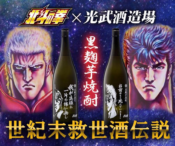 【峰松酒造場】累計50万本の大ヒット「北斗の拳」酒蔵