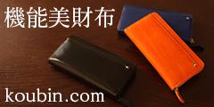暮らしの幸便 こだわり機能美財布&革小物のポイント対象リンク