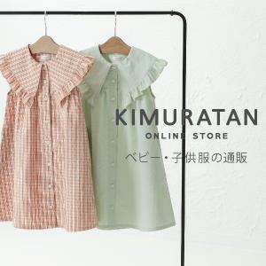 おしゃれで可愛いベビー・子供服の通販サイト【キムラタンオンラインストア】
