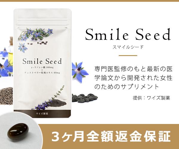 PMS(月経前症候群)改善サプリ「Smile Seed(スマイルシード)」