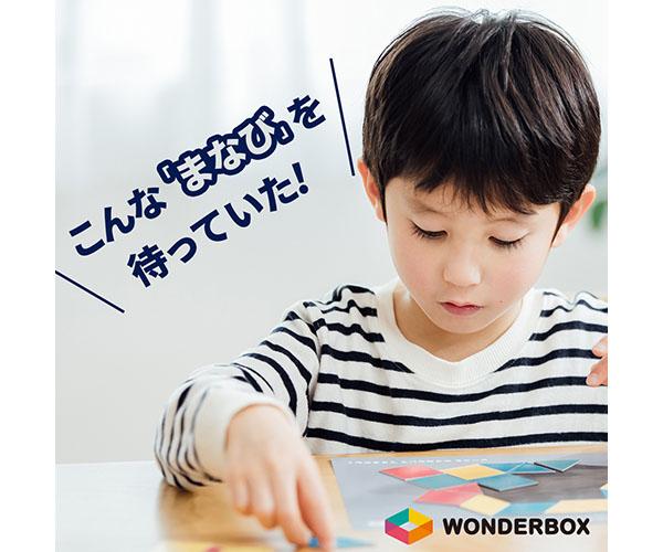 4-10歳のお子様向け!思考力がバランス良く育つ通信教育【WonderBox】利用モニター