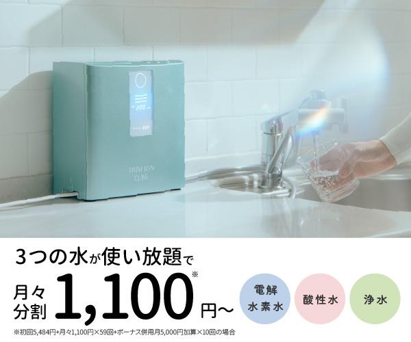 国内シェアNO.1を誇る日本トリム「電解水素水整水器」