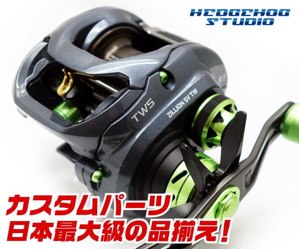 フィッシング カスタムパーツ専門店【HEDGEHOG STUDIO】
