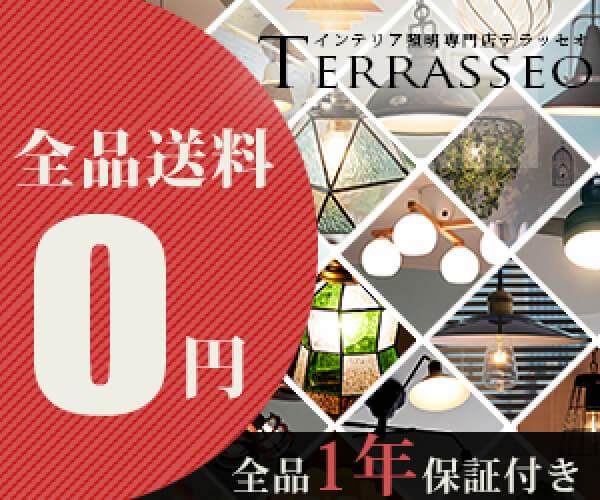 インテリア照明専門サイト【TERRASSEO(テラッセオ)】