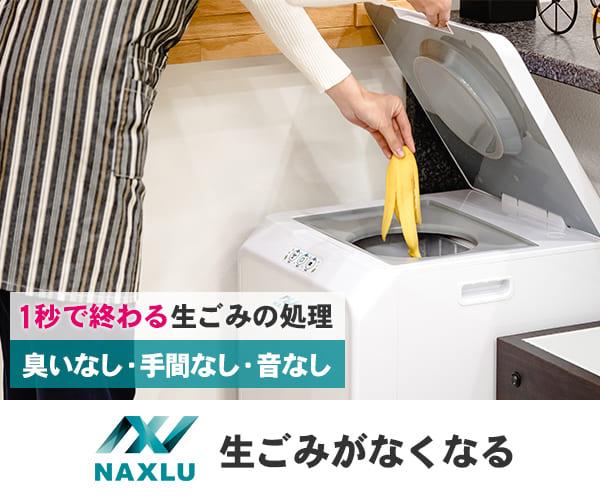 1秒で終わる生ゴミの処理【生ごみ処理機ナクスル(NAXLU)公式販売ページ】