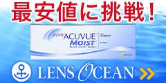 コンタクト【lens-ocean】
