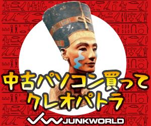 全品保証付き!激安中古パソコンショップ【JUNKWORLD】