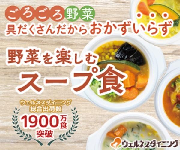 ベジ活スープ食,ウェルネスダイニング,口コミ,評判,朝食,夕食,野菜,野菜ジュース,補充,宅配食事キット,冷凍