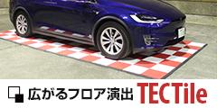 TEC Tile(テックタイル)