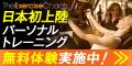 パーソナルトレーニング【exercise coach】