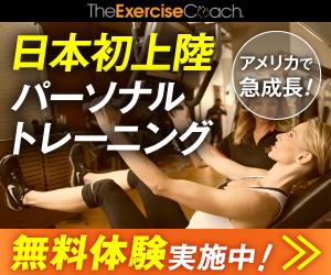 日本初上陸の新型パーソナルトレーニング【exercise coach】無料体験モニター
