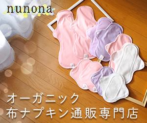 布ナプキン専門店【nunona】