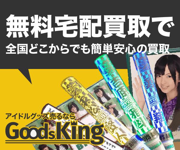 【グッズキング】アイドルグッズ買取