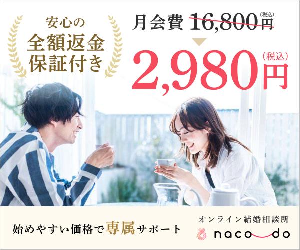 スマホのみで入会審査が完了。入会金・成婚料0円で、結婚までサポート