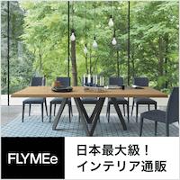 日本最大級の家具通販・インテリア通販サイト【FLYMEe/フライミー】