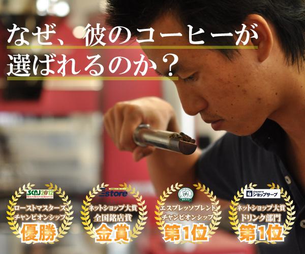 【珈琲きゃろっと】お試しコーヒーセット