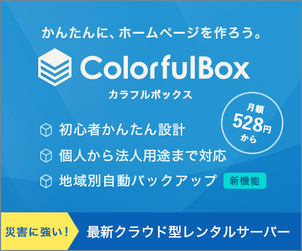 『ColorfulBox』