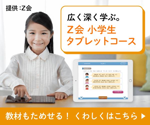 Z会小学生タブレットコース資料請求