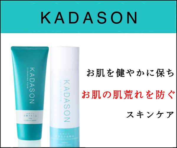 KADASON