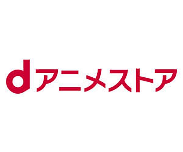 アニメ見放題サービス 【dアニメストア】!31日間無料会員登録!