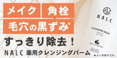 ☆薬用クレンジングバーム☆