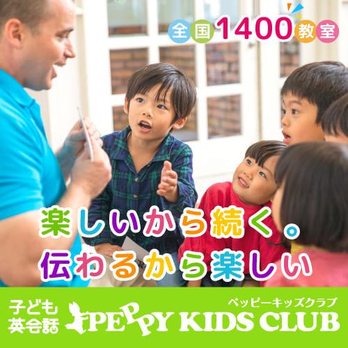 『PEPPY KIDS CLUB(ペッピーキッズクラブ)』