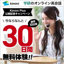kiminiの広告リンク画像