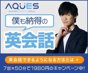 アクエスの広告サイト画像