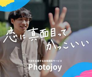モテるプロフ写真を撮ろう!マッチングアプリ専門プロフ撮影サービスPhotojoy(20-0604)