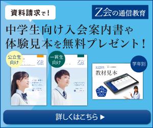 Z会 中学生