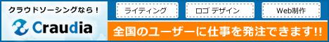 仕事の依頼も、受注も 員数 100 万人以上日本最大級クラウドソーシング