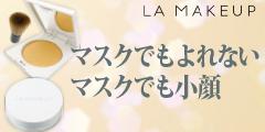 コスメ【LA MAKEUP(ラ・メイキャ)】