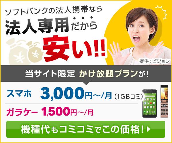 法人携帯ドットコム☆新規・MNP【ソフトバンク携帯】