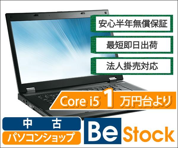 中古パソコンショップ Be-Stock