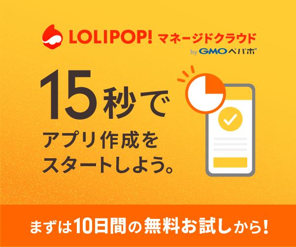 GMOペパポ・Lolipop レンタルサーバー・クラウド