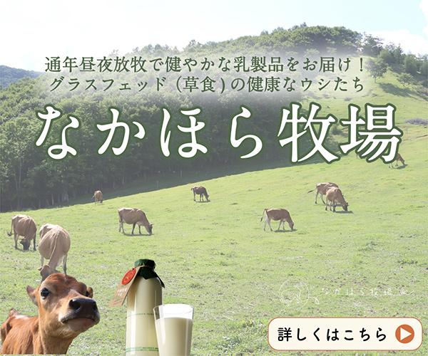 放牧牛の乳製品「なかほら牧場」