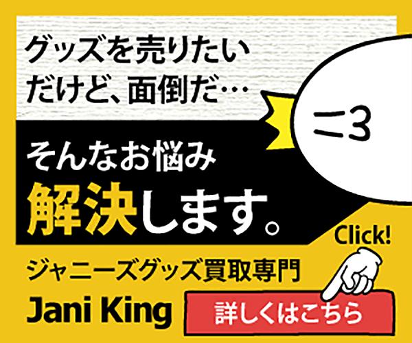 ジャニーズグッズ高価買取のおすすめ専門店「ジャニキング」