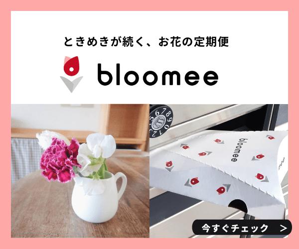 日本初!テレビでも話題のポストに届くお花の定期便「Bloomee LIFE」ブルーミーライフ